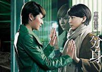 新着プライムビデオ 東野圭吾原作『幻夜』『分身』などWOWOWオリジナルドラマ多数追加