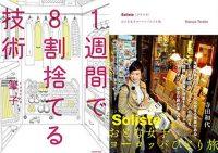 【終了】角川 春満開フェア2,300冊以上が50%OFF
