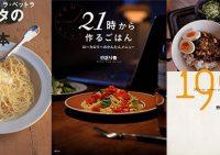 【終了】講談社レシピ本が200円均一 30冊