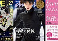 紗久楽さわ×雲田はるこ対談も収録『onBlue』や男子フィギュアスケート特集『anan』など新刊雑誌・実用書まとめ