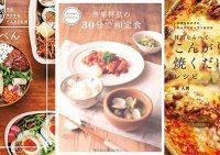 【50%OFF】1,300冊以上、主婦の友社100周年記念セール(20日まで)