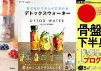【50%OFF以上】学研春のセールから美容、ダイエット本まとめ(20日まで)