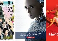 『駆込み女と駆出し男』『エクス・マキナ』など週末に見たいAmazonプライムビデオ新着映画