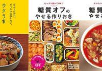 【終了】レシピ・実用書最大93%OFFセール