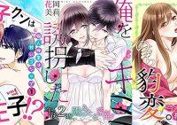 【期間限定無料】『教え子クンは黒王子!?』などアムコミのティーンズラブコミック1巻0円キャンペーン