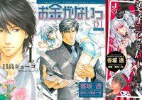 【終了】幻冬舎BL コミック・ノベルス 1,991冊が40%OFF