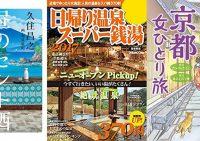 【終了】Kindle旅行本セール