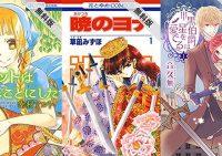 【無料】『コレットは死ぬことにした』『暁のヨナ』『俺物語』1巻など少女・女性コミックお試しキャンペーン