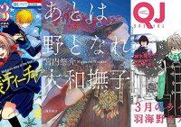 【新刊】『俺様ティーチャー』『暁のヨナ』最新刊が26%ポイント還元など週末のコミック・書籍案内