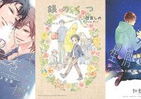【終了】幻冬舎BL40%OFFセールより、電子版限定オマケ付きコミックまとめ