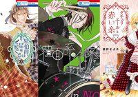 【終了】白泉社 花とゆめコミックス セール