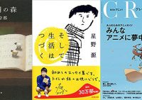 文藝春秋50%ポイント還元セール| 宮下奈都『羊と鋼の森』『静かな雨』など3,342冊