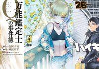 【新刊】「万能鑑定士Qの事件簿 X」「のぼる小寺さん 4」「ハイキュー!! 26」5月1〜7日のコミックまとめ
