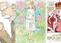 TVアニメ放送中 今井哲也『アリスと蔵六』最新8巻など新刊コミックチェック