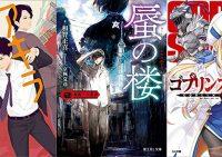 連続ドラマ化も決定!池井戸潤の最新作『アキラとあきら』など新刊小説・雑誌チェック