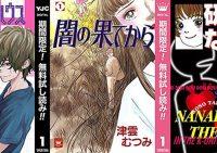 横幕智裕×モリタイシ『ラジエーションハウス』第1巻など無料キャンペーンチェック