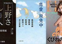 『ラブホスタッフ上野さんの人生相談 101のお悩み・総集編』や人気作家たちの恋愛アンソロ『恋愛仮免中』など新刊書籍・小説チェック