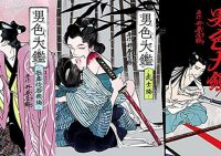 【終了】井原西鶴の短編小説を漫画にした『男色大鑑』シリーズなどカドカワBLコミック 50%以上OFF