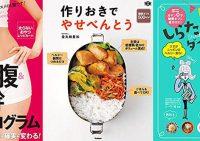【6月8日まで】『ペタ腹&体幹1週間プログラム』『作りおきでやせべんとう』など夏目前!ダイエット特集 50%OFF