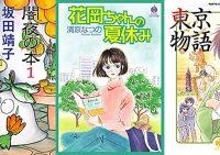 坂田靖子『闇夜の本』全3巻など早川書房のSF・ファンタジーコミック50%OFF(6月8日まで)