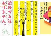 冬川智子『彼氏が4年おりません。~29歳、もんもん女子ライフ~』など136冊が40%以上OFF 6月Kindleセール