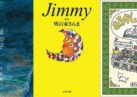 今村 夏子『星の子』やNetflixドラマノベライズ『Jimmy』など新刊小説・書籍・雑誌チェック