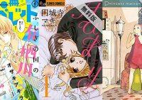 【無料】『別冊マーガレット』『はぴまり』『プリンセスメゾン』など新着コミックキャンペーンチェック