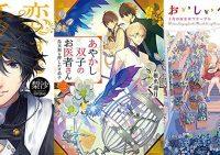 『恋するエクソシスト 5』『おいしいベランダ。 3月の桜を待つテーブル』『あやかし双子のお医者さん 三』など新刊書籍・小説・雑誌チェック
